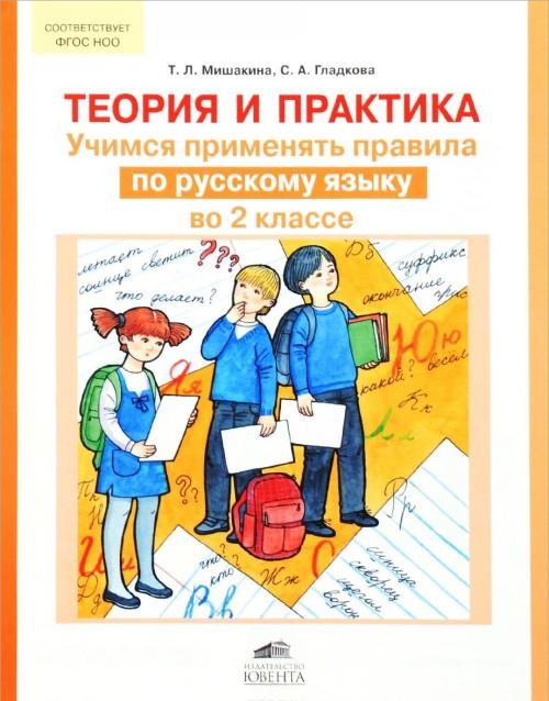 Teorija i praktika. Uchimsja primenjat pravila po russkomu jazyku vo 2 klasse