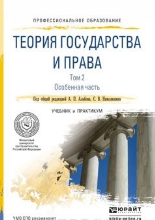Теория государства и права в 2 т. Том 2. Особенная часть. Учебник и практикум для СПО