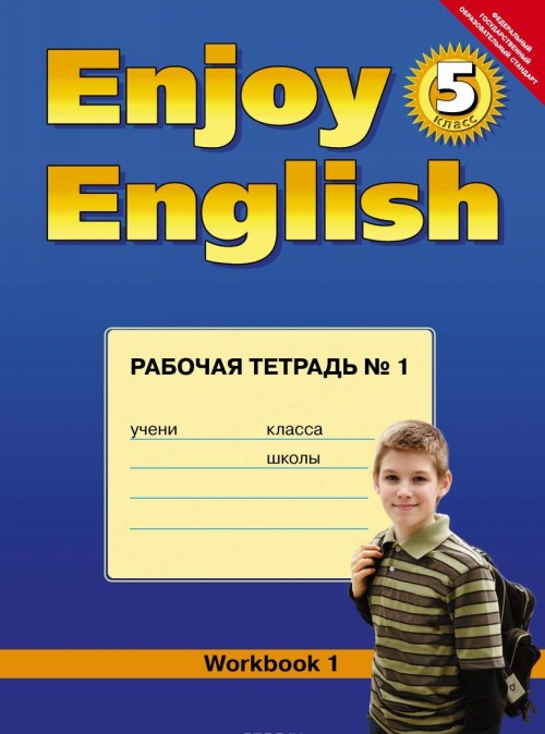 Enjoy English 5: Workbook 1 / Anglijskij s udovolstviem. 5 klass. Rabochaja tetrad №1