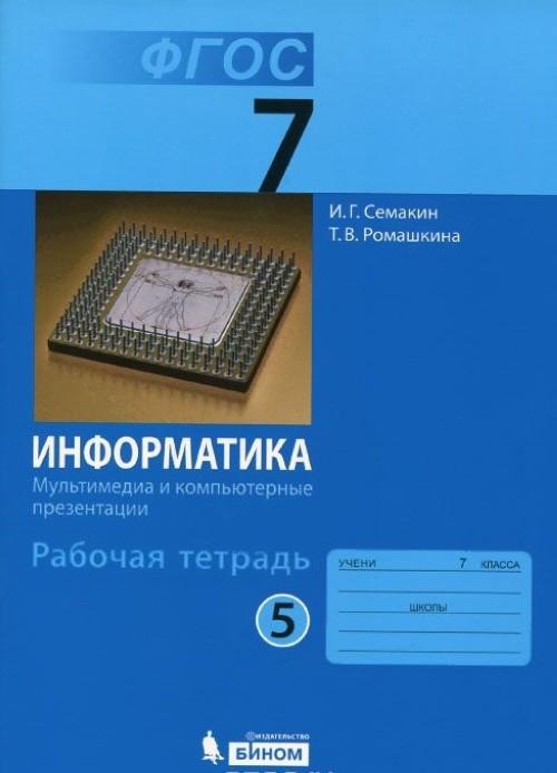 Informatika. 7 klass. Rabochaja tetrad. V 5 chastjakh. Chast 5. Multimedija i kompjuternye prezentatsii