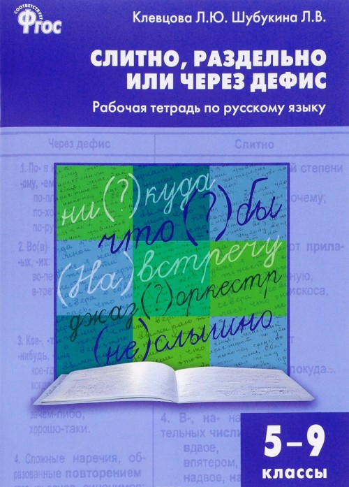 Русский язык. 5-9 классы. Слитно, раздельно или через дефис. Рабочая тетрадь