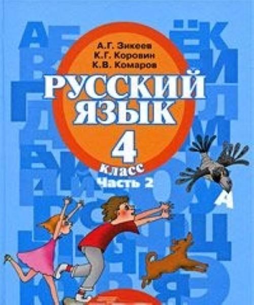 Russkij jazyk. 4 klass. V 2 chastjakh. Chast 2