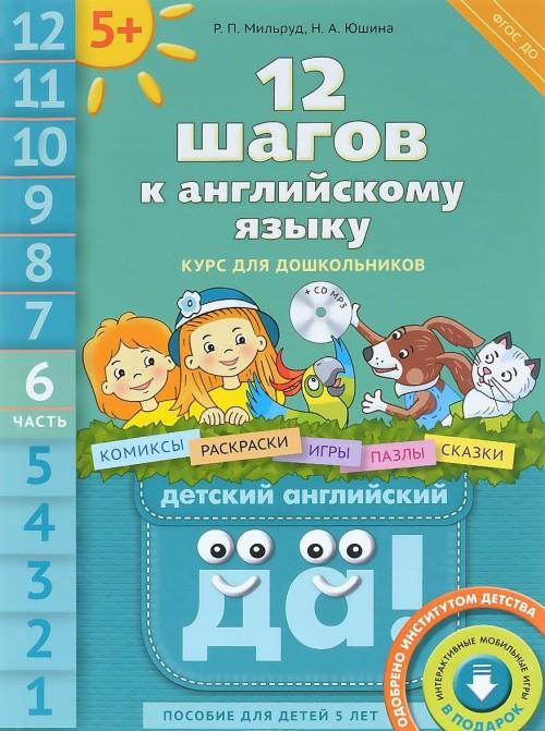 12 шагов к английскому языку. Часть 6. Пособие для детей 5 лет (+MP 3)