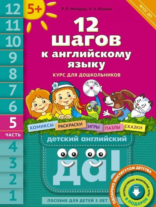 12 шагов к английскому языку. Курс для дошкольников. Пособие для детей 5 лет с книгой для воспитателей и родителей. В 12 частях. Часть 5 (+ CD)