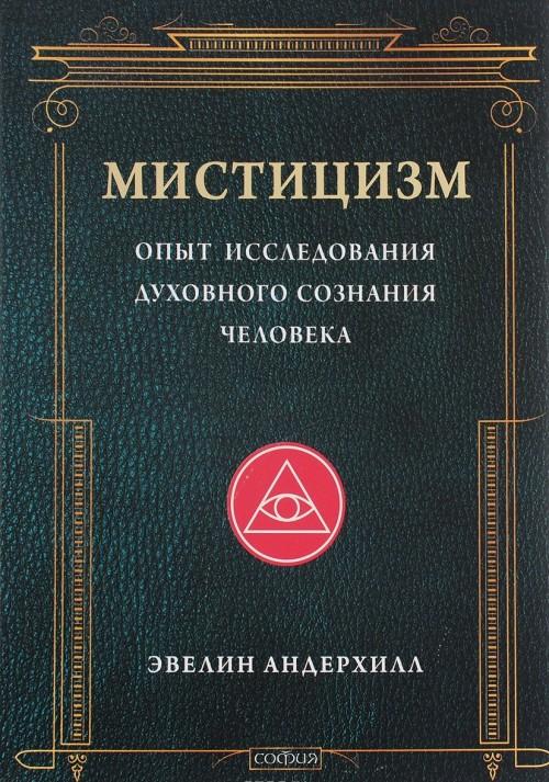 Мистицизм. Опыт исследования духовного сознания человека