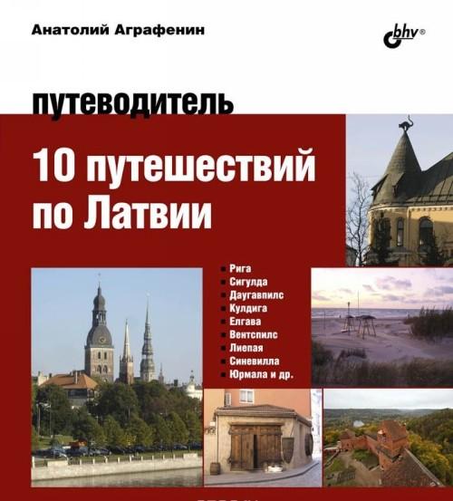 10 puteshestvij po Latvii. Putevoditel
