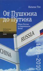 Ot Pushkina do Putina. Obraz Rossii v sovremennom Kitae (1991-2010)