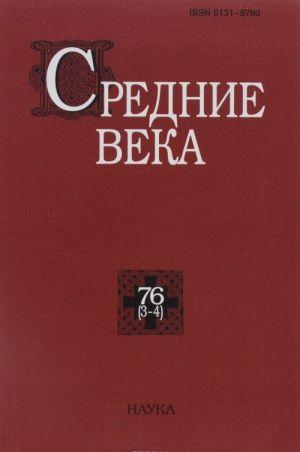 Srednie veka. Vypusk 76 (3-4)