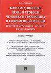 Конституционные права и свободы человека и гражданина в современной России. Концепция, ограничения, механизм охраны и защиты