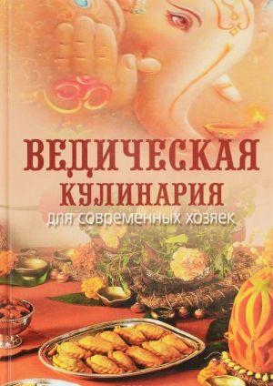 Vedicheskaja kulinarija dlja sovremennykh khozjaek