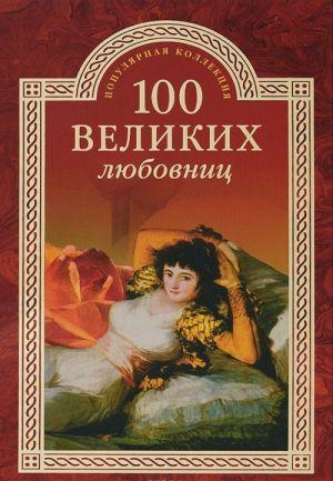 100 velikikh ljubovnits