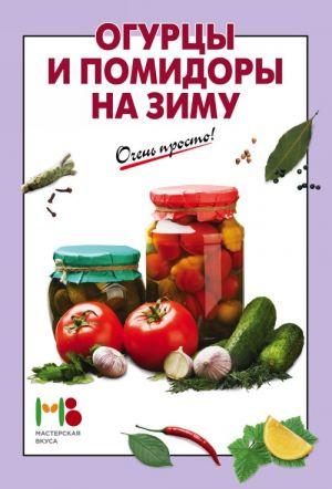 Ogurtsy i pomidory na zimu