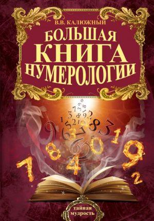 Bolshaja kniga numerologii