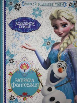 Raskraska-fantazija N RF 1603 Frozen - Kholodnoe serdtse