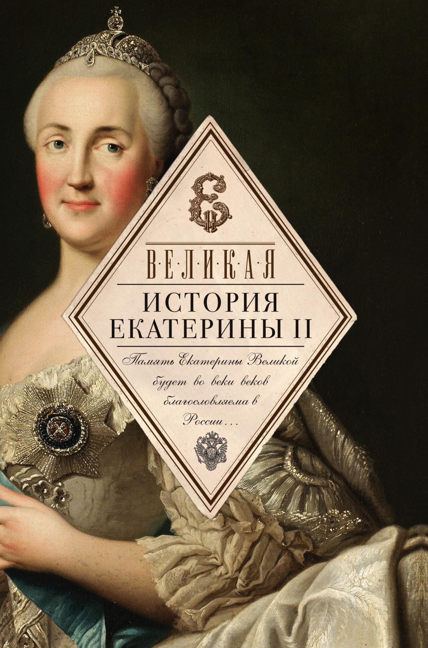Velikaja. Istorija Ekateriny II