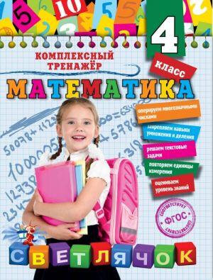 Matematika. 4 klass