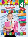 Математика. 4 класс