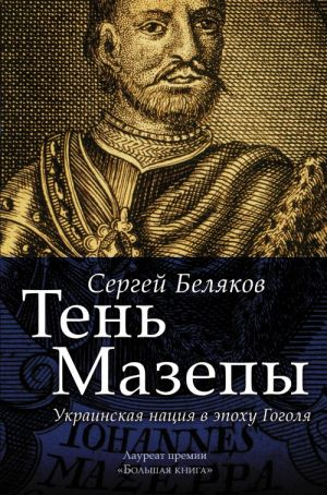 Ten Mazepy: ukrainskaja natsija v epokhu Gogolja