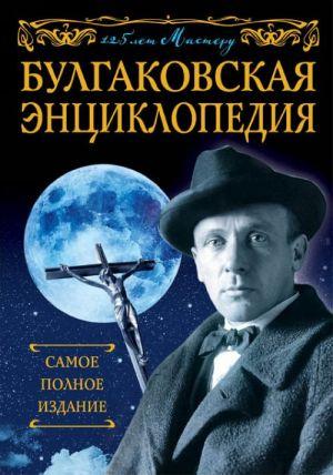Bulgakovskaja entsiklopedija. Samoe polnoe izdanie
