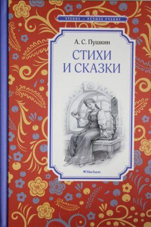 Stikhi i skazki. Pushkin