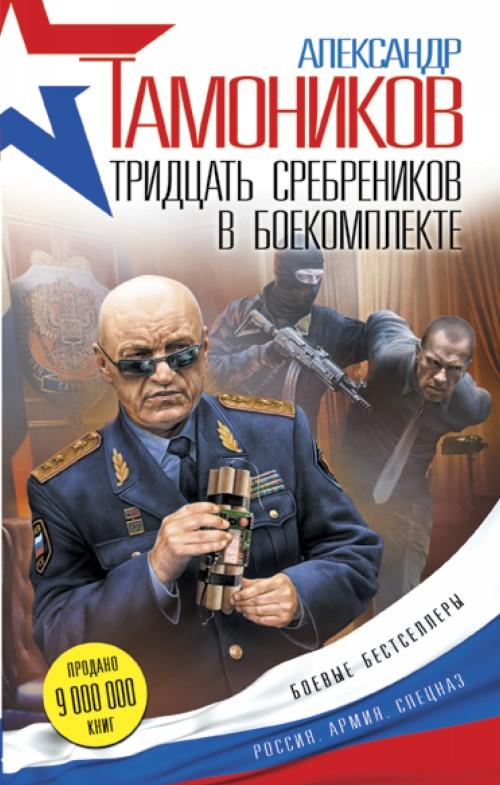 Tridtsat srebrenikov v boekomplekte