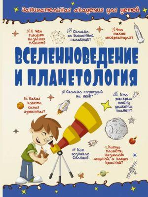 Vselennovedenie i planetologija