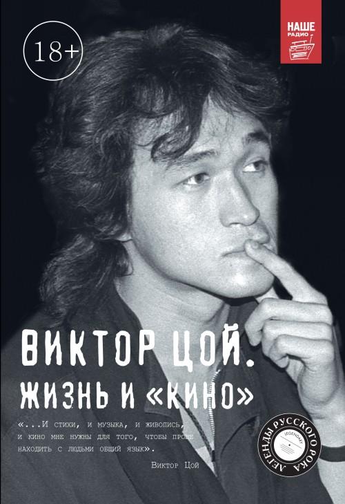 "Viktor Tsoj. Zhizn i ""Kino"""