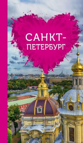 Sankt-Peterburg dlja romantikov
