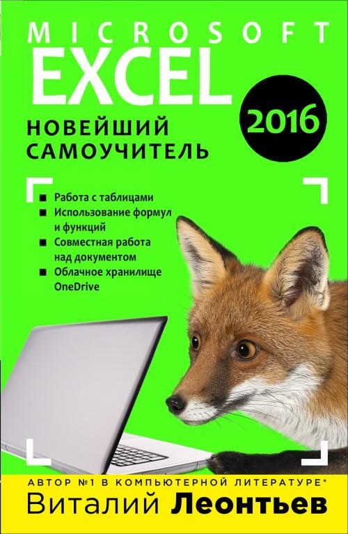 Excel 2016. Novejshij samouchitel