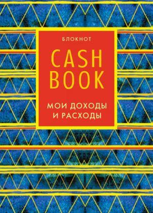 CashBook. Moi dokhody i raskhody. 5-e izdanie (8 oformlenie)
