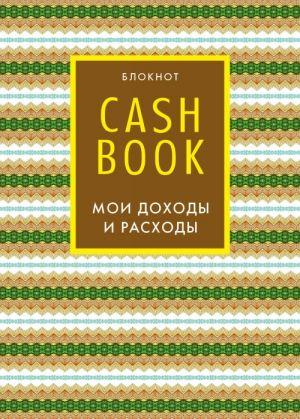 CashBook. Moi dokhody i raskhody. 5-e izdanie (7 oformlenie)