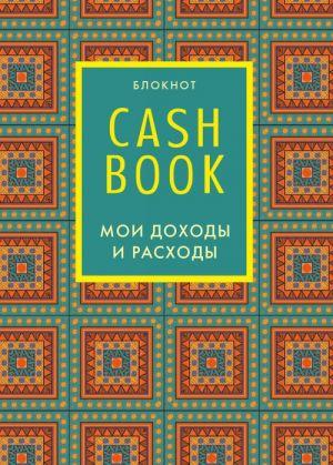 CashBook. Moi dokhody i raskhody. 5-e izdanie (2 oformlenie)