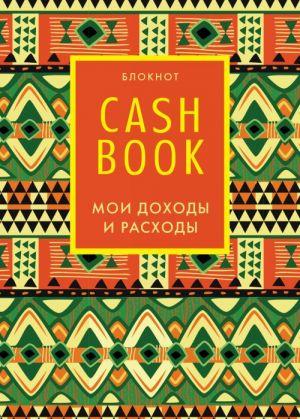 CashBook. Moi dokhody i raskhody. 5-e izdanie