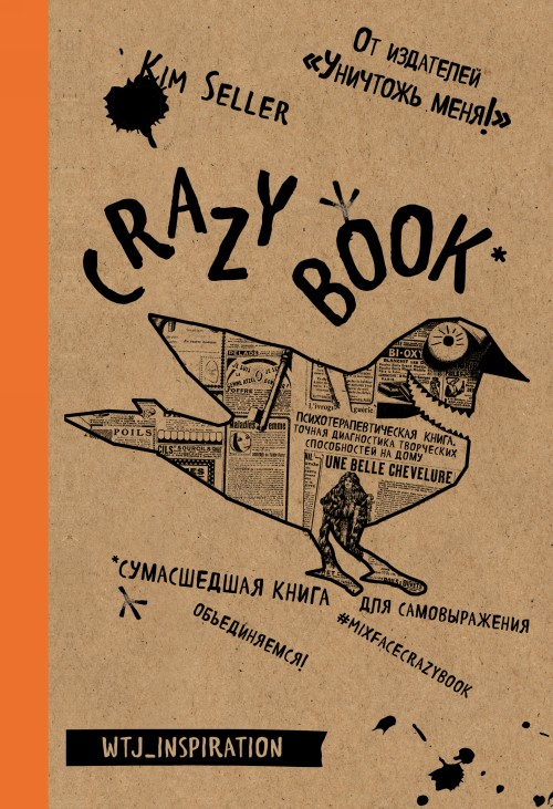 Crazy book. Sumasshedshaja kniga dlja samovyrazhenija (kraftovaja oblozhka)
