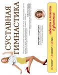Sustavnaja gimnastika: strojnaja figura, osanka, pokhodka