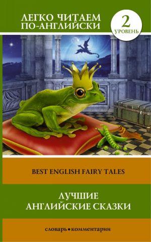 Best English Fairy Tales. Level 2. Pre-Intermediate. Book in English language