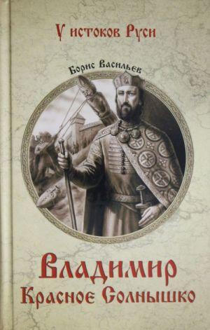 Vladimir Krasnoe Solnyshko
