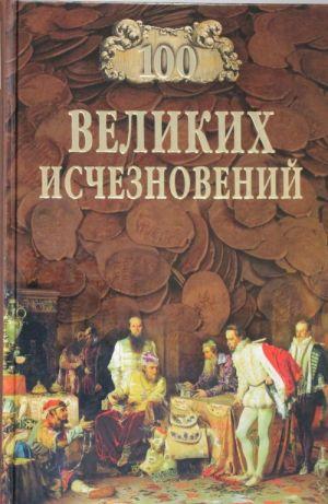 100 Velikikh ischeznovenij