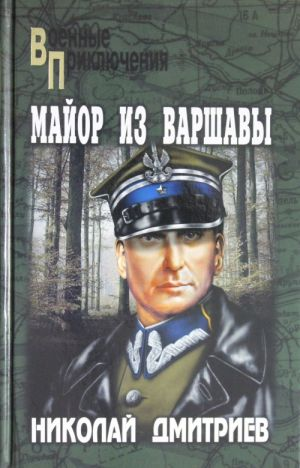 Major iz Varshavy