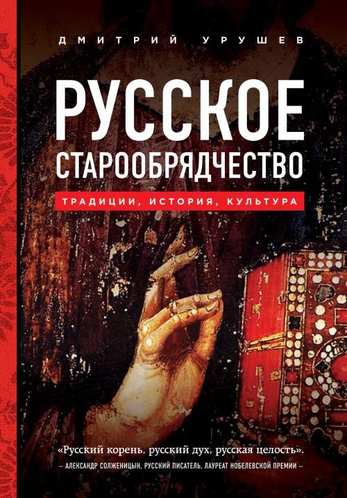 Russkoe staroobrjadchestvo. Traditsii, istorija, kultura