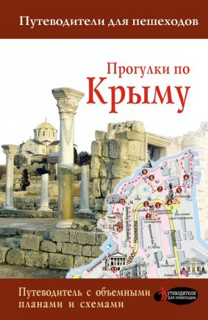 Progulki po Krymu