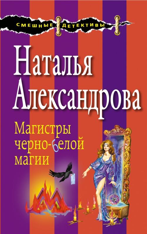 Magistry cherno-beloj magii