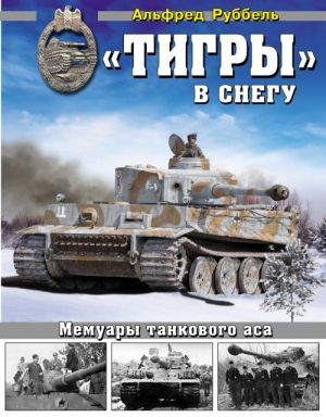 """Tigry"" v snegu. Memuary tankovogo asa"