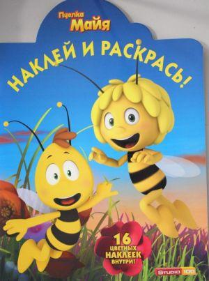 "Наклей и раскрась. N НР 15138 ""Пчелка Майя"""