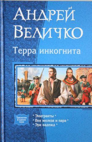 Terra Inkognita: Emigranty; Vek zheleza i para; Era nadezhd.