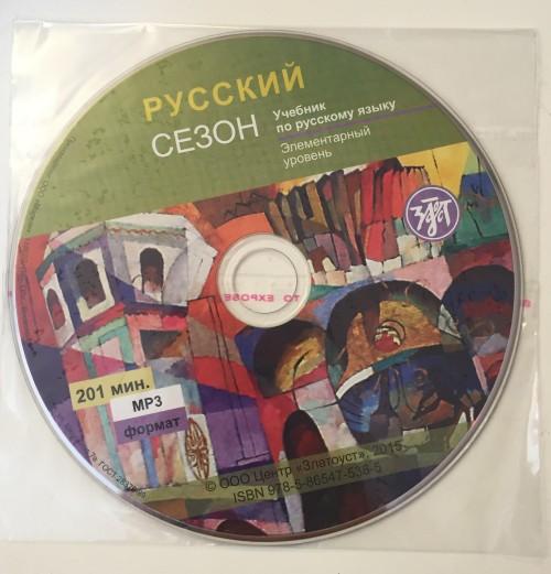 Русский сезон CD-MP3