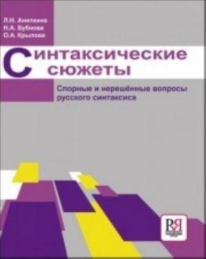 Синтаксические сюжеты: спорные и нерешенные вопросы русского синтаксиса