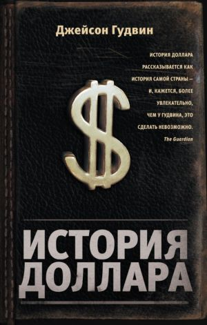 Istorija dollara
