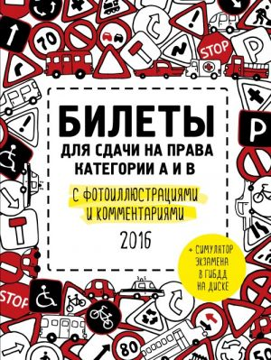 Bilety dlja sdachi na prava kategorii A i V s fotoilljustratsijami i kommentarijami (aktualny na 2016 god) (+simuljator ekzamena na DVD)