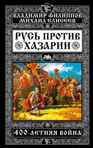 Rus protiv Khazarii. 400-letnjaja vojna